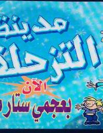 El Agamy Star Mall in Alexandria العجمى ستار مول فى الاسكندرية 3