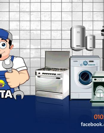 El Osta – Maintenance services for home appliances in Alexandria الأسطى تصليح وصيانة أجهزة منزلية كهربائية فى الاسكندرية 1