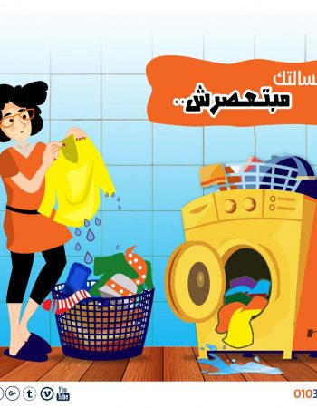 El Osta – Maintenance services for home appliances in Alexandria الأسطى تصليح وصيانة أجهزة منزلية كهربائية فى الاسكندرية 13