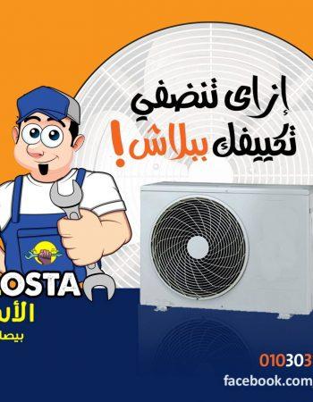 El Osta – Maintenance services for home appliances in Alexandria الأسطى تصليح وصيانة أجهزة منزلية كهربائية فى الاسكندرية 2