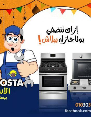 El Osta – Maintenance services for home appliances in Alexandria الأسطى تصليح وصيانة أجهزة منزلية كهربائية فى الاسكندرية 4