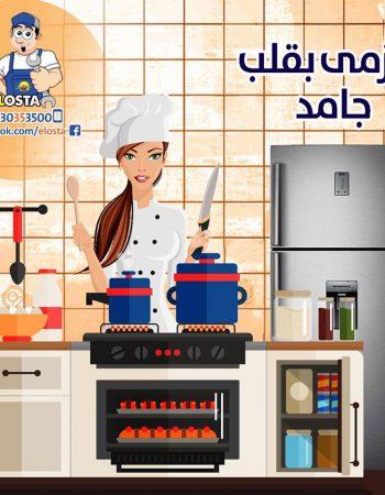 El Osta – Maintenance services for home appliances in Alexandria الأسطى تصليح وصيانة أجهزة منزلية كهربائية فى الاسكندرية 6