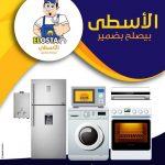 El Osta – Maintenance services for home appliances in Alexandria الأسطى تصليح وصيانة أجهزة منزلية كهربائية فى الاسكندرية 11