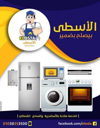 El Osta – Maintenance services for home appliances in Alexandria الأسطى تصليح وصيانة أجهزة منزلية كهربائية فى الاسكندرية 7