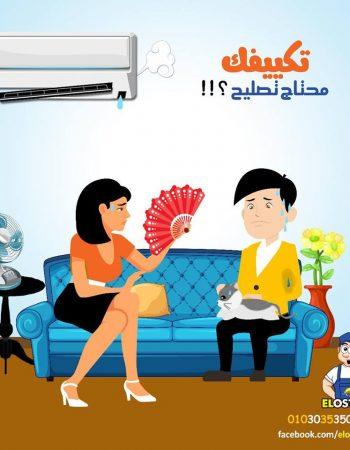 El Osta – Maintenance services for home appliances in Alexandria الأسطى تصليح وصيانة أجهزة منزلية كهربائية فى الاسكندرية 8