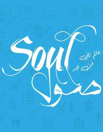 Soul Center teaching art, music, singing in Alexandria – سنتر صول لتعليم الفن والموسيقى والغناء فى الاسكندرية 20
