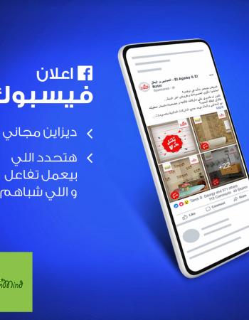 Green Mind, web & social advertising in cairo, Egypt – شركة جرين مايند للإعلان على الويب والسوشيال ميديا فى القاهرة مصر 1