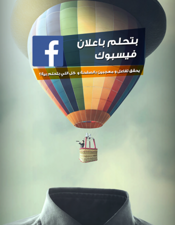 Green Mind, web & social advertising in cairo, Egypt – شركة جرين مايند للإعلان على الويب والسوشيال ميديا فى القاهرة مصر 10