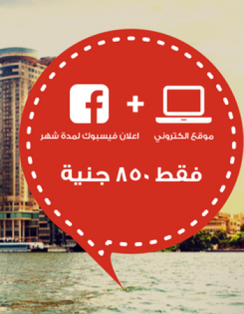 Green Mind, web & social advertising in cairo, Egypt – شركة جرين مايند للإعلان على الويب والسوشيال ميديا فى القاهرة مصر 15
