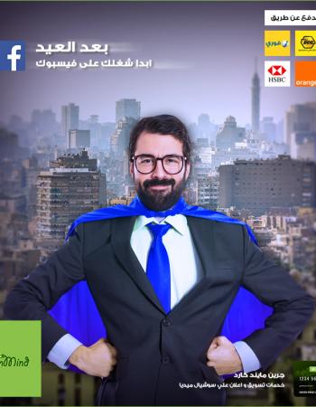 Green Mind, web & social advertising in cairo, Egypt – شركة جرين مايند للإعلان على الويب والسوشيال ميديا فى القاهرة مصر 16