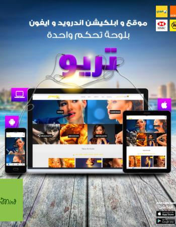 Green Mind, web & social advertising in cairo, Egypt – شركة جرين مايند للإعلان على الويب والسوشيال ميديا فى القاهرة مصر
