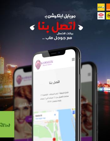 Green Mind, web & social advertising in cairo, Egypt – شركة جرين مايند للإعلان على الويب والسوشيال ميديا فى القاهرة مصر 5