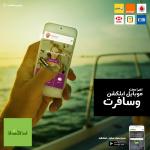 Green Mind, web & social advertising in cairo, Egypt – شركة جرين مايند للإعلان على الويب والسوشيال ميديا فى القاهرة مصر 8