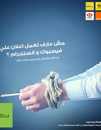 Green Mind, web & social advertising in cairo, Egypt – شركة جرين مايند للإعلان على الويب والسوشيال ميديا فى القاهرة مصر 14