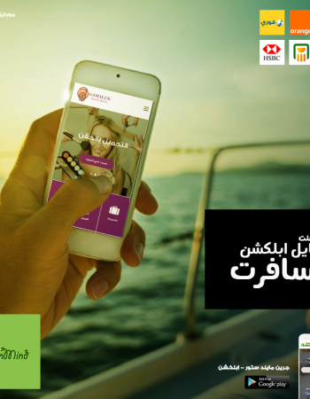 Green Mind, web & social advertising in cairo, Egypt – شركة جرين مايند للإعلان على الويب والسوشيال ميديا فى القاهرة مصر 9
