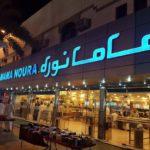 مطعم ماما نورة الرياض
