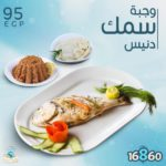 مطعم إبن حميدو