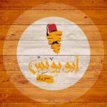 أبو يونس السورى