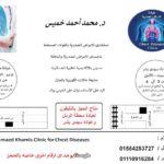 الدكتور محمد أحمد خميس للامراض الصدريه